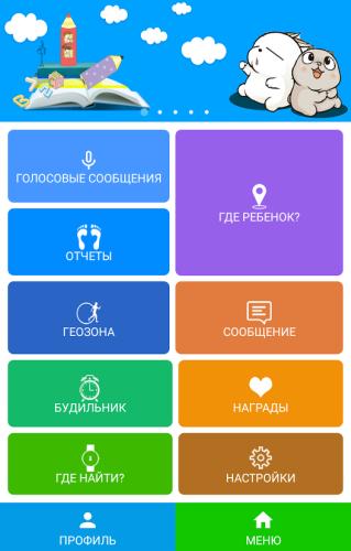 Программа для управления детскими часами с GPS